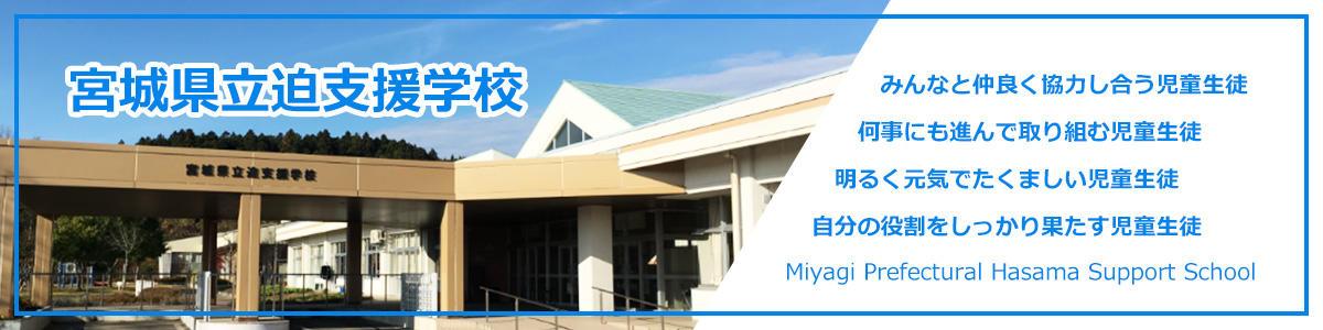 宮城県立迫支援学校